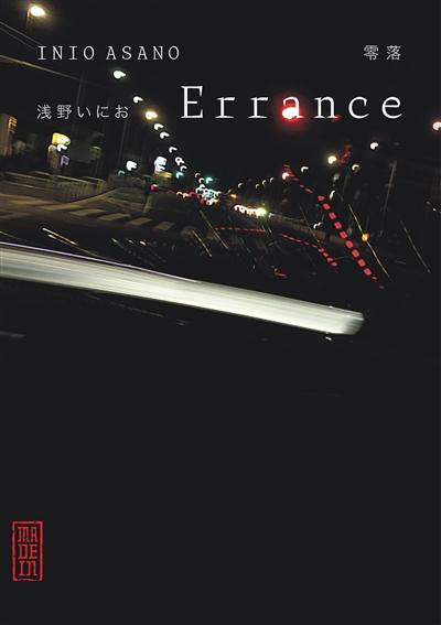 Errance | Asano, Inio (1980-....). Auteur