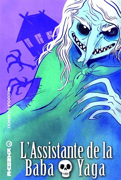 L' assistante de la Baba Yaga / scénario Marika McCoola   McCoola, Marika. Auteur
