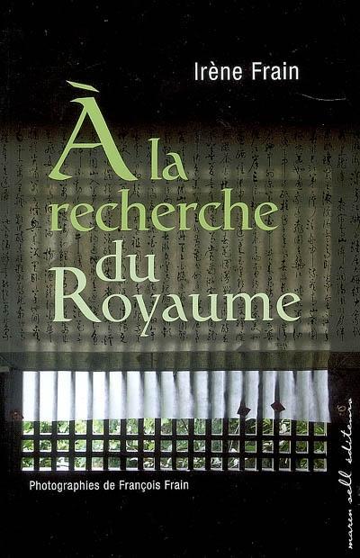 À la recherche du royaume / Irène Frain | Frain, Irène (1950-....). Auteur
