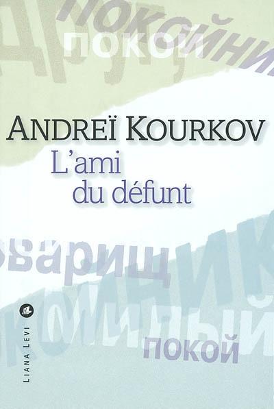 L' ami du défunt / Andreï Kourkov | Kurkov, Andrej Ûrʹevič (1961-....). Auteur