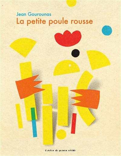 La petite poule rousse / Jean Gourounas | Gourounas, Jean (1965-....). Auteur