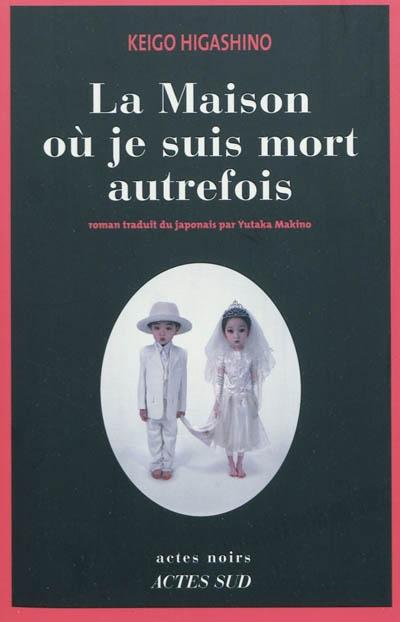 La maison où je suis mort autrefois : roman / Keiko Higashino | Higashino, Keigo (1958-....). Auteur
