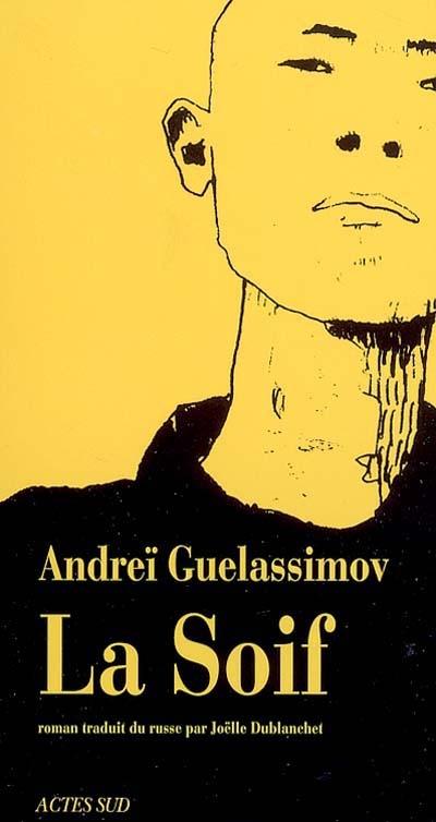 La soif   Gelasimov, Andrej Valerʹevič (1965-....). Auteur