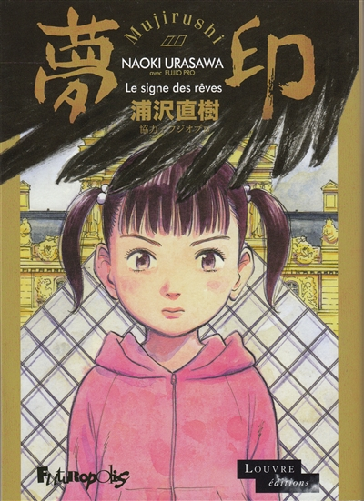 Mujirushi : le signe des rêves