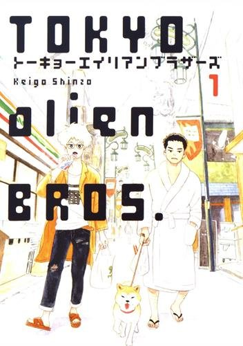 Tokyo alien bros. 1 / Keigo Shinzo | Shinzo, Keigo. Auteur