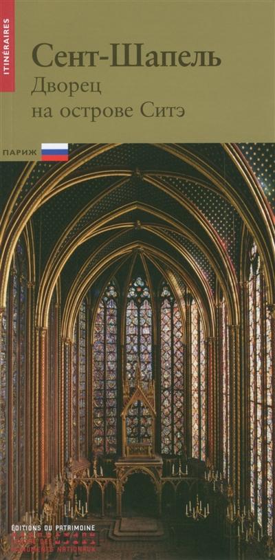 La Sainte-Chapelle : Palais de la Cité : Paris (en russe)