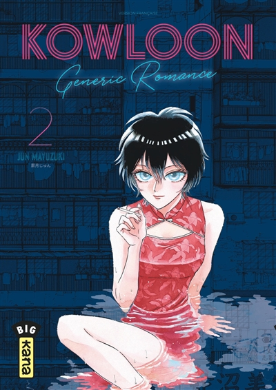 Kowloon generic romance. Vol. 2