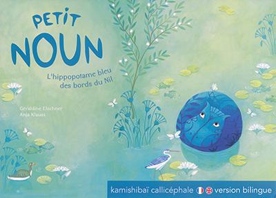 Petit Noun : l'hippopotame bleu des bords du Nil