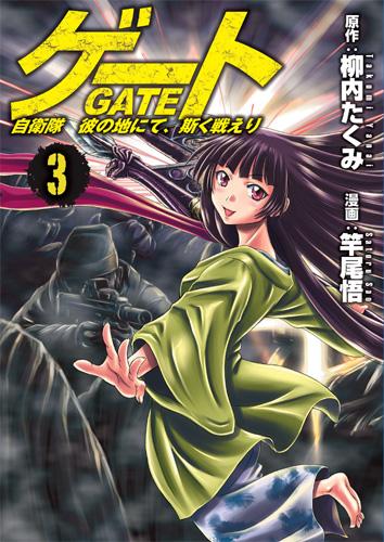 Gate : au-delà de la porte. 3 | Takumi Yanai. Auteur
