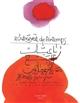 Roubaiyat de printemps   Jahine, Salah (1930-1986). Auteur
